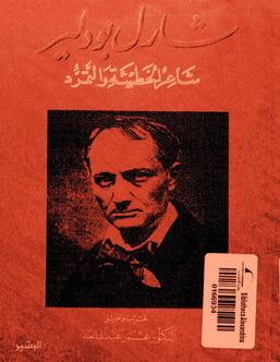 شارل بودلير by عمر عبد الماجد