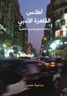 أطلس القاهرة الأدبي