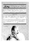 عادل حمودة يحاور محمد حسنين هيكل حول لعبة السياسة في مصر