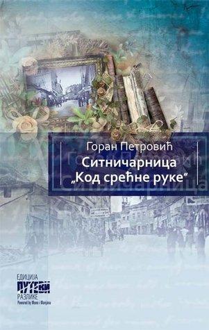 """Ситничарница """"Код срећне руке"""" by Goran Petrović"""