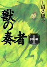 Ebook 獣奏者 1 闘蛇 by Nahoko Uehashi TXT!