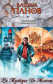 Таганский перекрёсток (La Mystique De Moscou, #1)