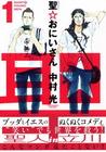 聖☆おにいさん 1 [Saint Onii-san 1] by Hikaru Nakamura