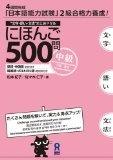 500-nihongo-500mon-chky