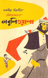 কাবুলিওয়ালা by Rabindranath Tagore