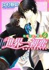 世界一初恋 ~小野寺律の場合4~ [Sekaiichi Hatsukoi - Onodera Ritsu no Baai 4]