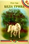 Бела грива [Bela griva]