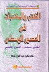 الكتب والمكتبات في العصور الوسطى by شعبان عبد العزيز خليفة