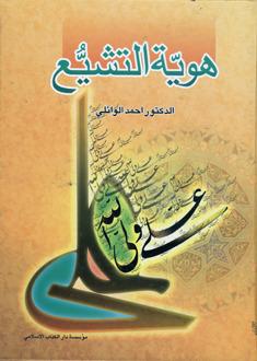 هوية التشيع by أحمد الوائلي