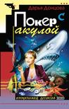 Покер с акулой (Евлампия Романова, #2)