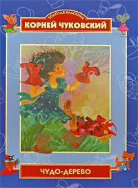 Чудо-дерево by Korney Chukovsky