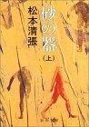 砂の器 上 [Suna no utsuwa #1]