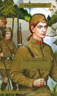 А зори здесь тихие... / Завтра была война by Boris Vassilyev