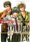 Brother x Brother 3 by Hirotaka Kisaragi