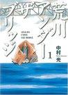 荒川アンダーザブリッジ 1 (Arakawa Under the Bridge #1)