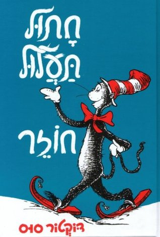Ebook Cat in the Hat Comes Back [Chatul Taalul Chozer]  חטול תעלול חוזר by Dr. Seuss PDF!