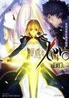 Fate/Zero(1)第四次聖杯戦争秘話 [Dai Yonji Seihai Sensou Hiwa]