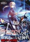 Fate/Zero(5)闇の胎動 [Yami no Taidou]