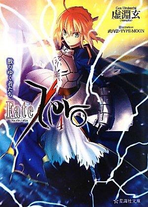 Fate/Zero(4)散りゆく者たち [Chiriyukumonotachi]