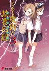 とある魔術の禁書目録 3 (Toaru Majutsu no Index, #3)