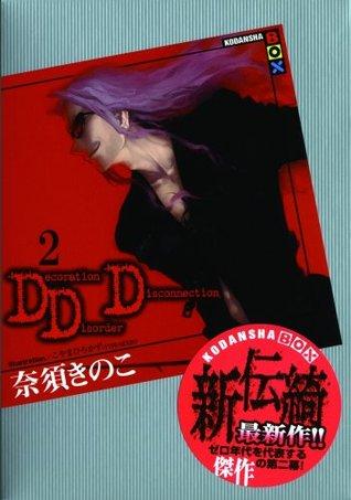 DDD 2 (講談社BOX) by 奈須 きのこ