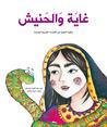 غاية والحنيش by عبد العزيز المسلم