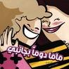 Mom is Always by my Side ماما دوما بجانبي by Abir Ballan عبـيـر بـلان
