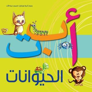 The Animal ABC أ ب ت الحيوانات