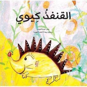 Kiwi the Hedgehog القنفذ كيوي