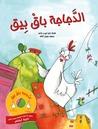 Bak Beek, the Chicken الدجاجة باق بيق