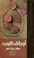 أوراق الورد by مصطفى صادق الرافعي