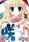 咲 -Saki- 3
