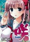 咲 -Saki- 2