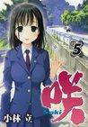 咲 -Saki- 5