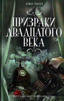 Ebook Призраки двадцатого века by Joe Hill TXT!