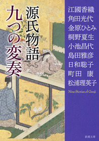 源氏物語九つの変奏 [Genji Monogatari Kokonotsu no hensō] by Kaori Ekuni