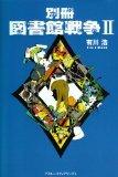 別冊 図書館戦争〈2〉 by Hiro Arikawa