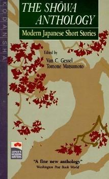 the-shwa-anthology-modern-japanese-short-stories
