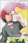 Shinobi Life, Vol. 10