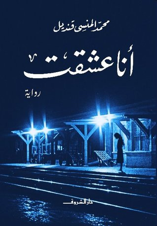 أنا عشقت by محمد المنسي قنديل