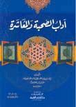 آداب الصحبة والمعاشرة by أبو حامد محمد الغزالي
