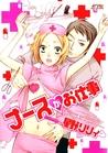 ナースがお仕事 [Nurse Ga Oshigoto] by Lily Hoshino