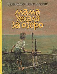 Мама уехала за озеро by Stanislav Romanovsky