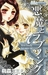A Devil and Her Love Song, Vol. 7 (A Devil and Her Love Song, #7)