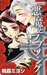 A Devil and Her Love Song, Vol. 8 by Miyoshi Toumori