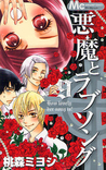 A Devil and Her Love Song, Vol. 9 (A Devil and Her Love Song, #9)