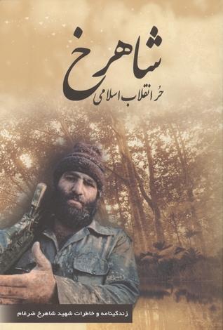 شاهرخ، حر انقلاب اسلامی