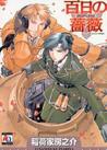 Maiden Rose, Volume 1 by Fusanosuke Inariya