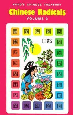 Chinese Radicals Vol.2