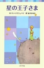 星の王子さま [Hoshi No Ōjisama]